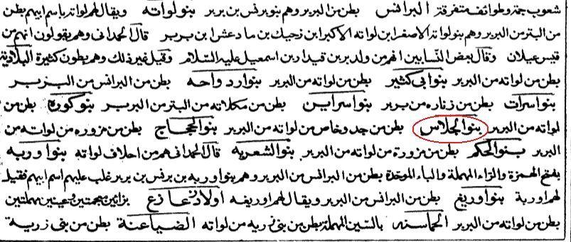 """مقتطف من كتاب """"الصروف في تاريخ الصحراء و سوف"""" - الصفحة 360"""