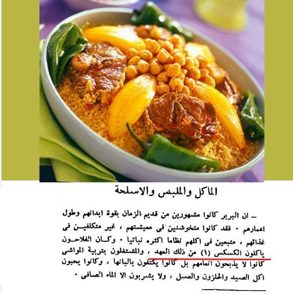 عادات الليبيين الاصيله