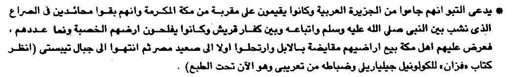 التبو صفحة 24