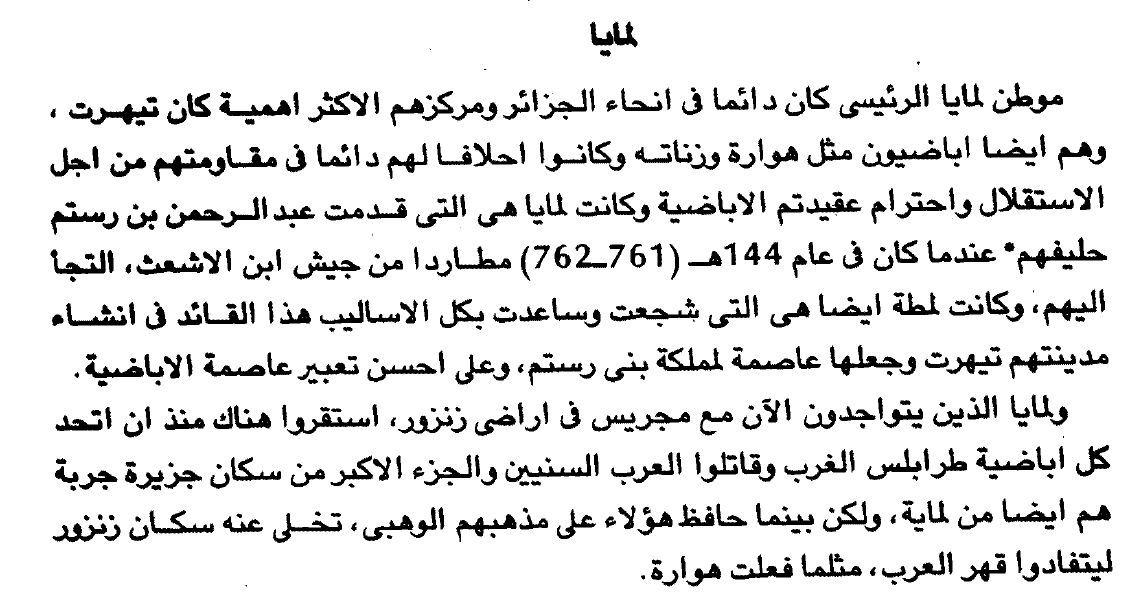 سكان طرابلس الغرب، اسماعيل كمالي الارناؤوط الالباني ص28