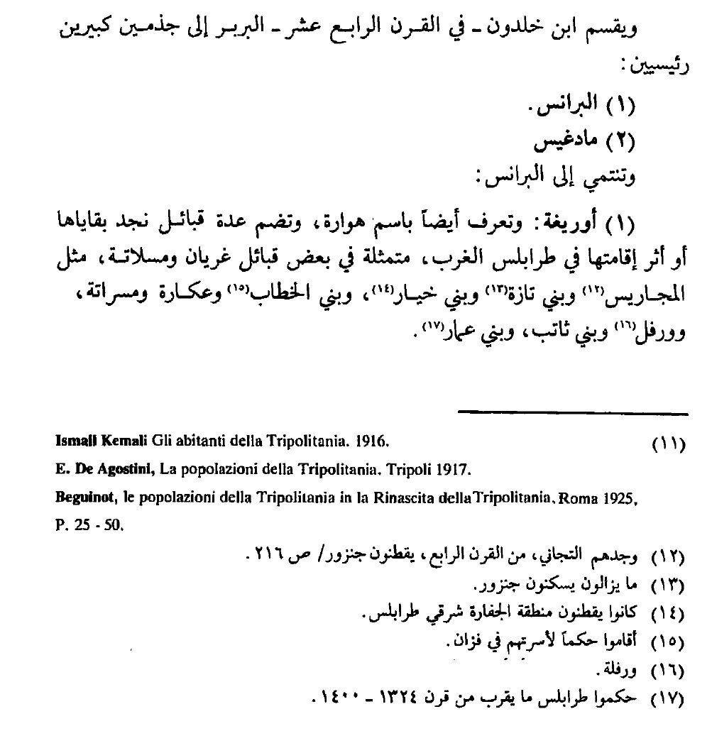 اتوري روسي ليبيا منذ الفتح العربي حتى 1911م السكان الاصليين ص59