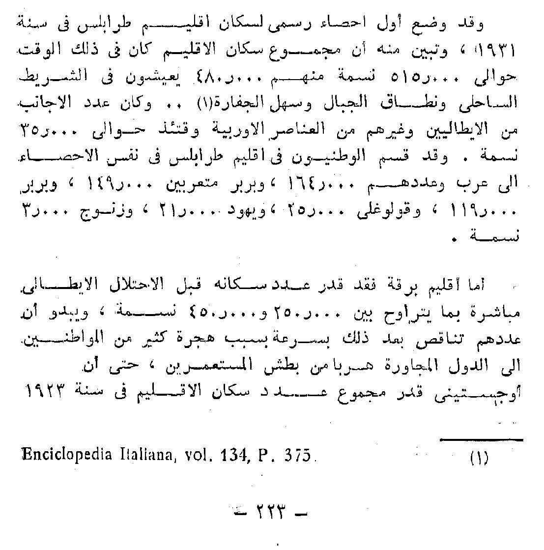 احصائية السكان لعام 1931م عبدالعزيز طريح شرف جغرافيا ليبيا جغرافيا ليبيا 223