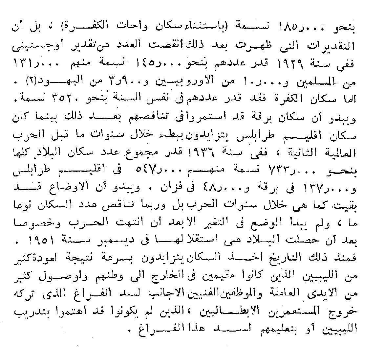 احصائية السكان لعام 1931م عبدالعزيز طريح شرف جغرافيا ليبيا جغرافيا ليبيا 224