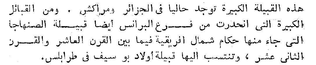 صنهاجة اولاد بوسيف عبدالعزيز طريح شرف جغرافيا ليبيا جغرافيا ليبيا 215