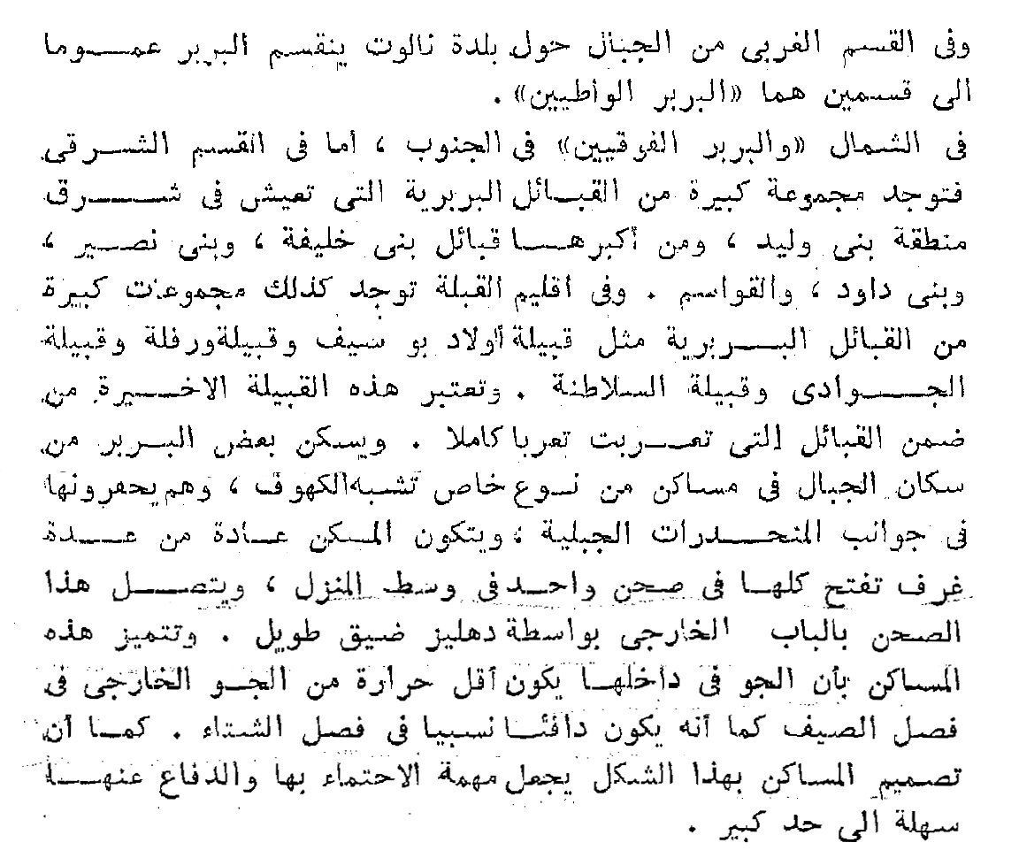 هوارة واولاد بوسيف وغيرهم عبدالعزيز طريح شرف جغرافيا ليبيا 216
