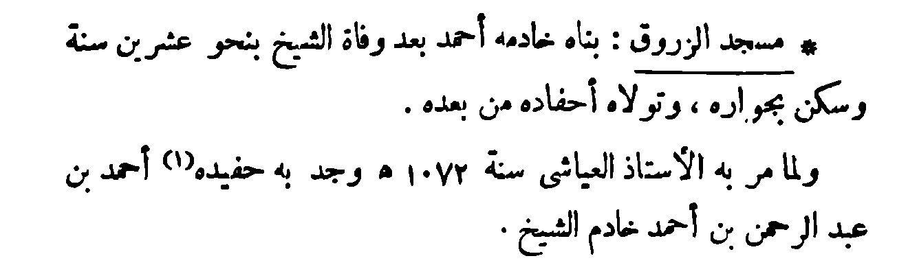 أحمد بن أحمد بن محمد بن عيسى البرنسي ص313