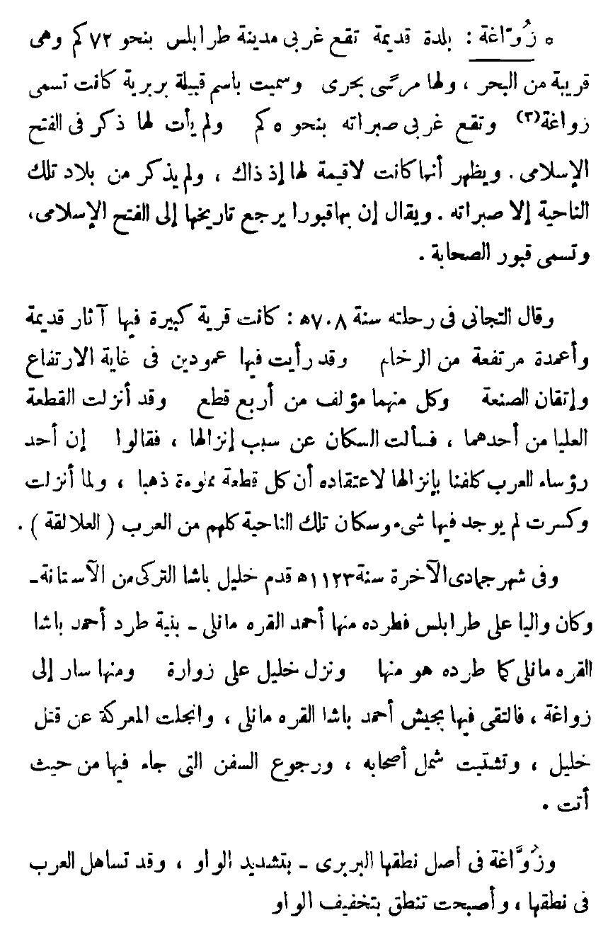 زواغة معجم البلدان الليبية الطاهر الزاوي ص175 - 176