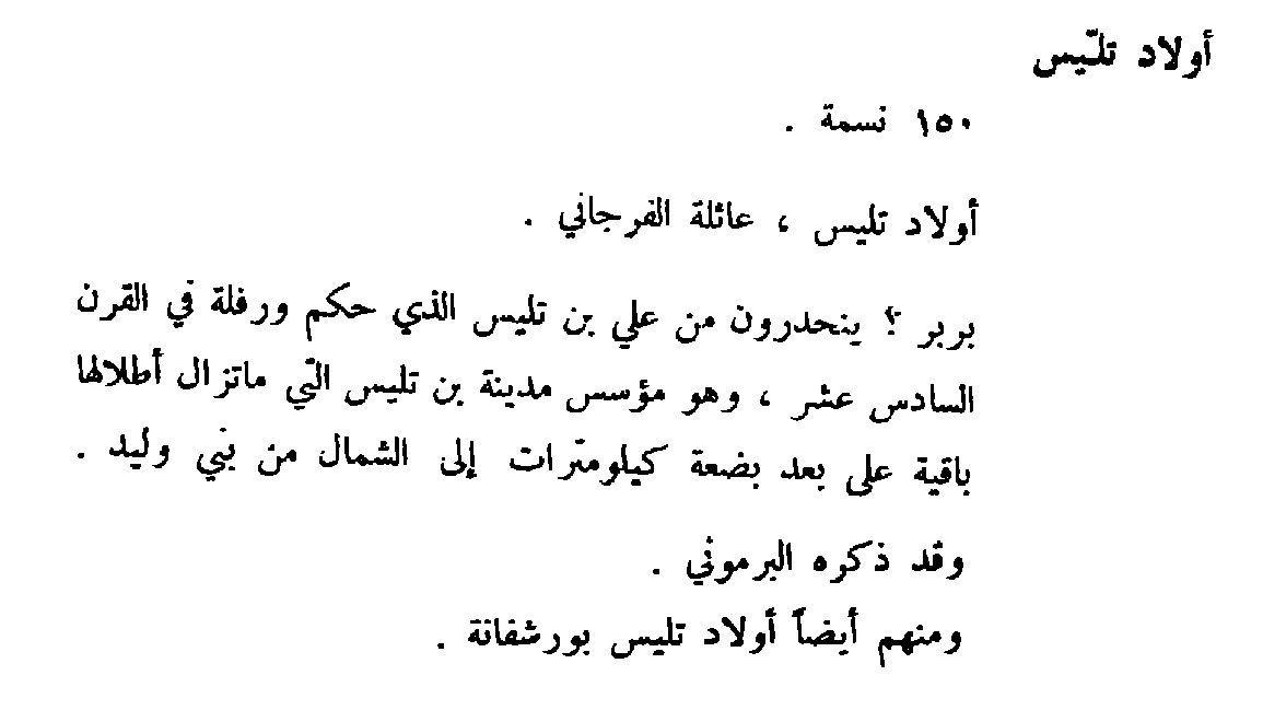 سكان ليبيا لهنريكو دي اغسطيني ص221-222