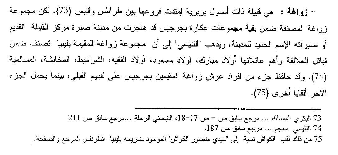 زواغة تاريخ شبة جزيرة جرجيس نور الدين سريب الفصل الثاني ص71