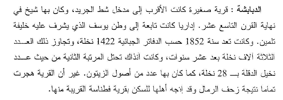 نوافد على تاريخ نفزاوة، الدبابشة ص185 محمد ضيف الله