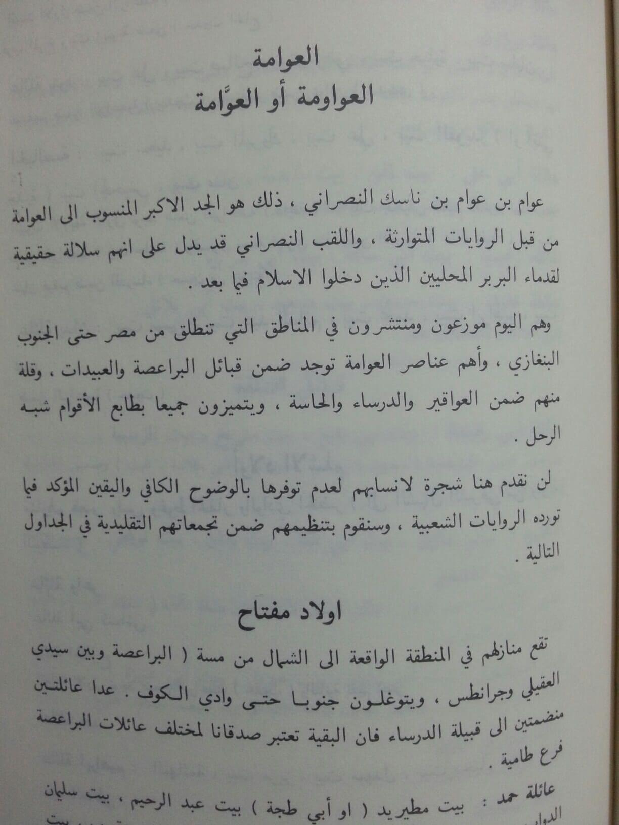 اصول العوامة/ العوامي