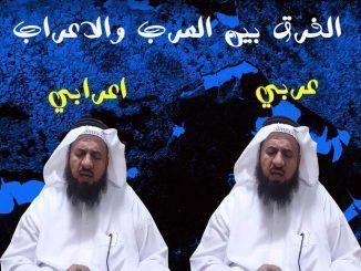 الفرق بين العرب والاعراب