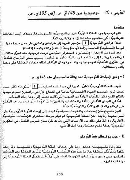 tunis_history_7_index