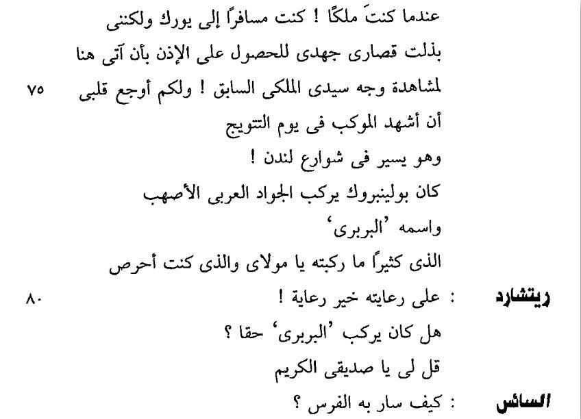 ترجمة عربية لشاكسبير