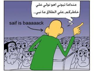 كاريكتير | لا اريد السلطة ولكن سارجع لاجلكم سيف الاسلام القذافي 2008
