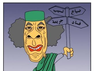 انجازات القذافي