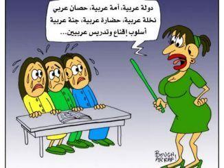 دولة عربية