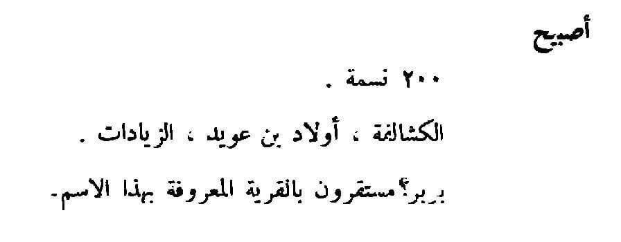 كتاب سكان ليبيا لهنريكو دي اغسطيني ص 438