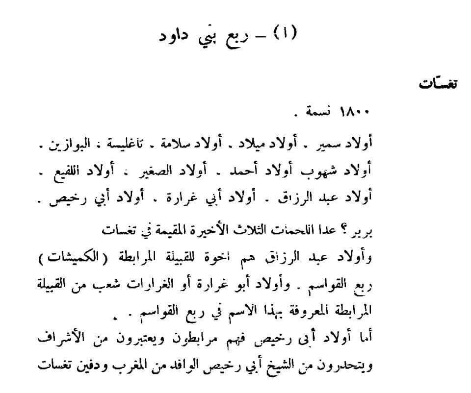 كتاب سكان ليبيا لهنريكو دي اغسطيني ص430