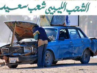 الشعب الليبي السعيد